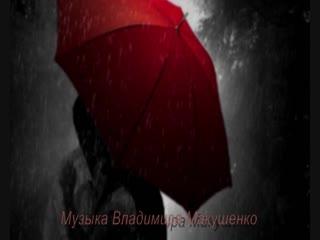 Наталья Самойленко,Владимир Макушенко.Малиновый зонтик.