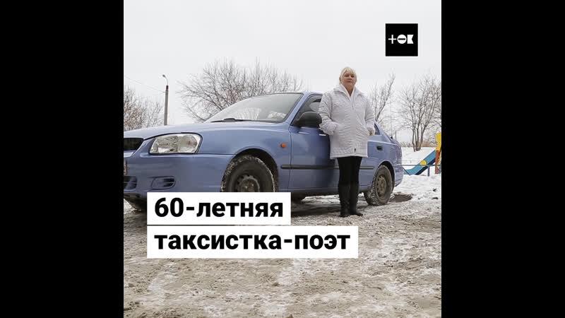 Наталья Налим — бабушка-таксистка из Челябинска