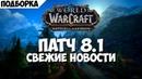 Патч 8 1 Новости от Blizzard Новый рейд репа альты и много чего еще