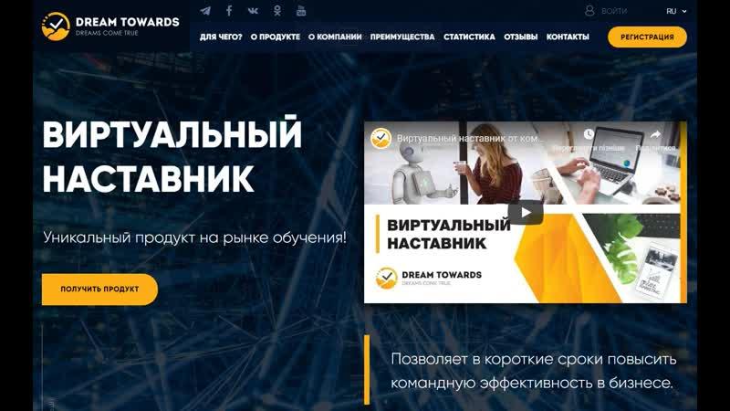Обзор продукта Виртуальный наставник Академия интернет предпринимателей