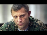 Сергей Маховиков Памяти Александру Захарченко
