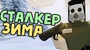 Сталкерская Зима Пришла - 2 - Unturned (Stalker RP)