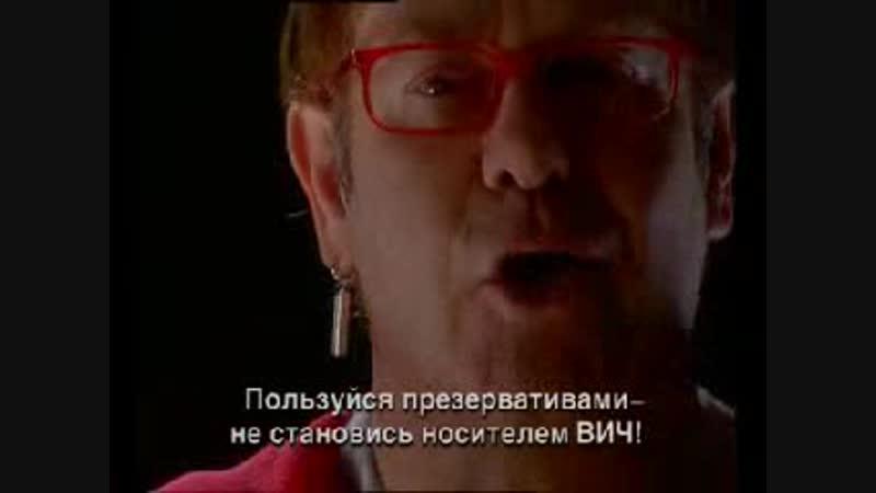 реклама Элтон Джон презерватив