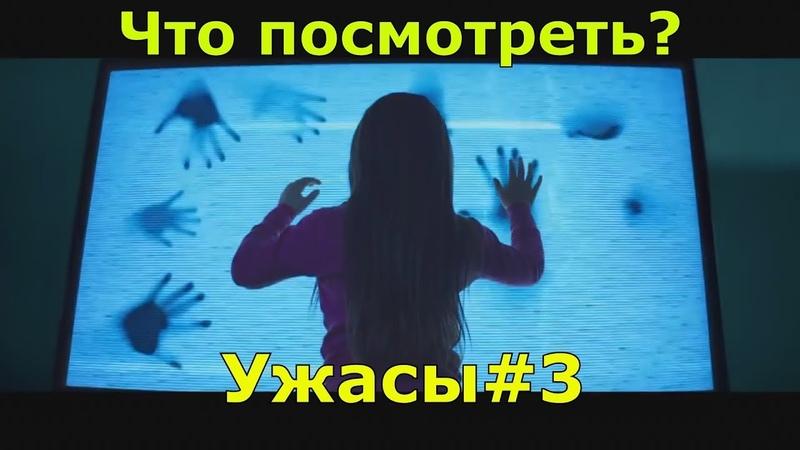Что по - Ужасы3