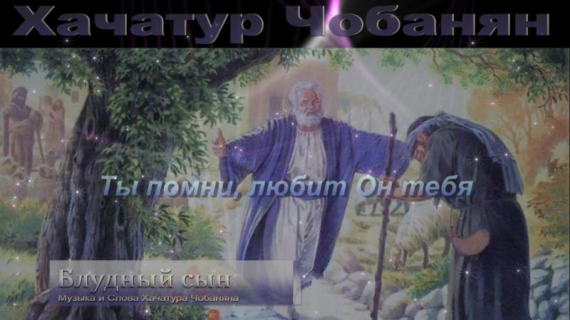 Блудный Сын - Хачатур Чобанян (Prodigal Son - Khachatur Chobanyan)