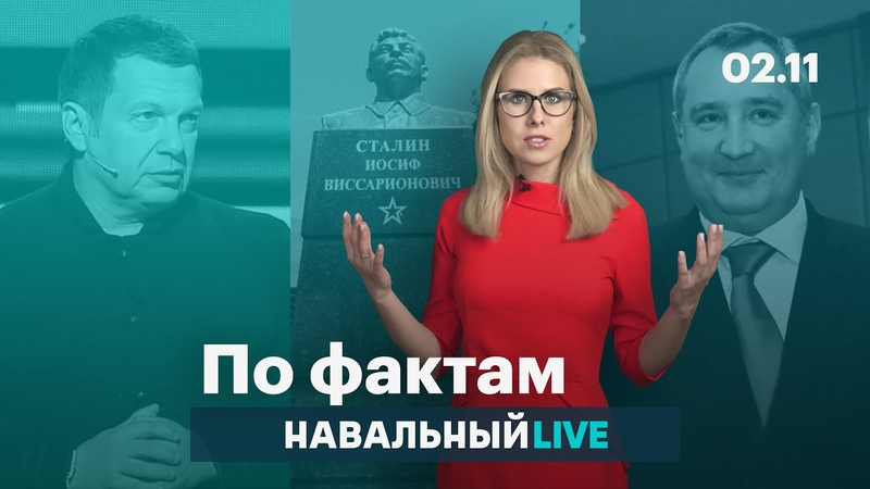 ♐🔥 Кто тут мразь. Памятник Сталину. Освоение Луны и Рогозин♐