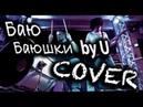 Александр Пушной - Buy You Buy Yushki By You GUITAR VOX COVER