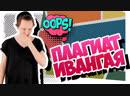 Ivan - My Hert ПЛАГИАТ трек Ивангая плагиат Ивангай EEoneguy вернулся и украл песню