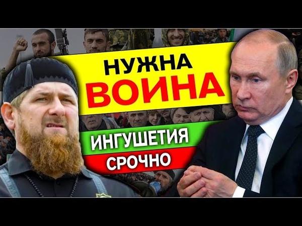 ЗАЧЕМ НУЖНА ВОЙНА В ИНГУШЕТИИ Рейтинг Путина и вторая чеченская Выборы 2019 и Беглов