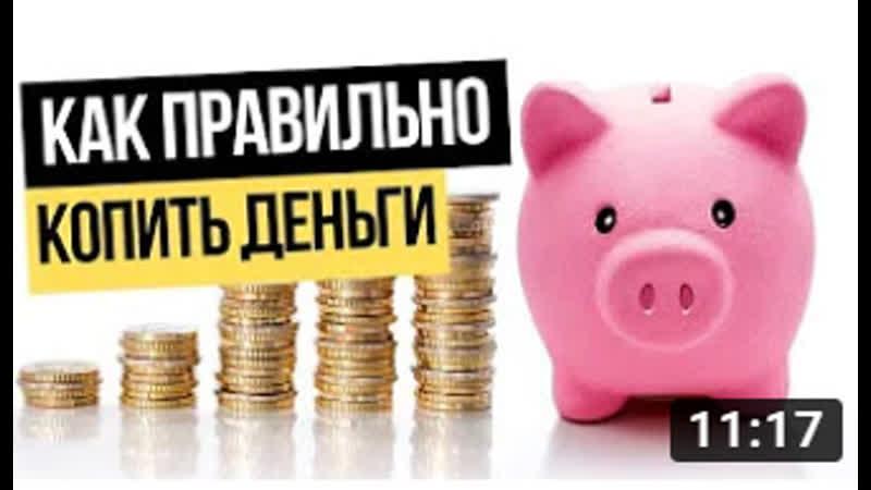 Как правильно копить деньги и зачем? Подушка безопасности. Финансовая грамотность.