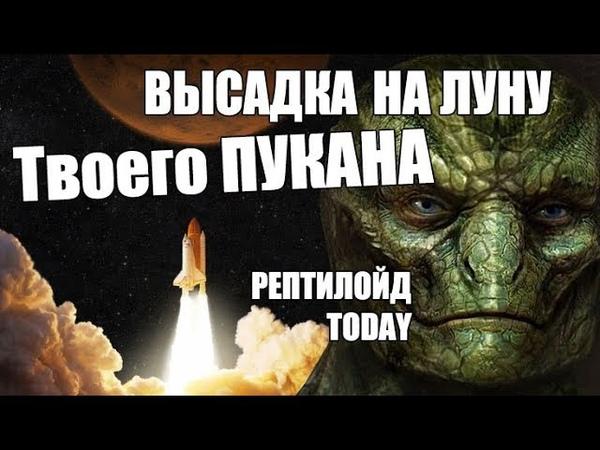 Откровения Рептилоида ПРО ИСТОРИЮ.
