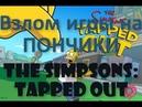 Как взломать игру Симпсоны The Simpsons™ Tapped Out на пончики Android 2019