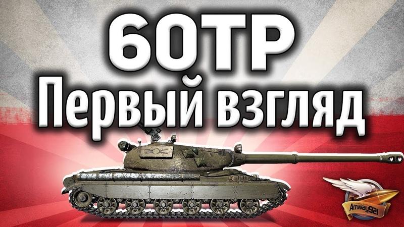 60TP Lewandowskiego - Польская десятка - Стоит ли качать - Гайд - Тест патча 1.1