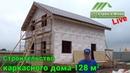 Строительство каркасного дома 128 м2. Силовой каркас и кровля. Москва. Строй и Живи