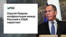 Лавров конфронтация между Москвой и Вашингтоном нарастает