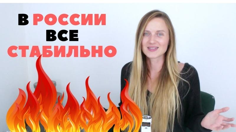 В России все стабильно Силуанов загорает, Голикова позорится, депутаты...