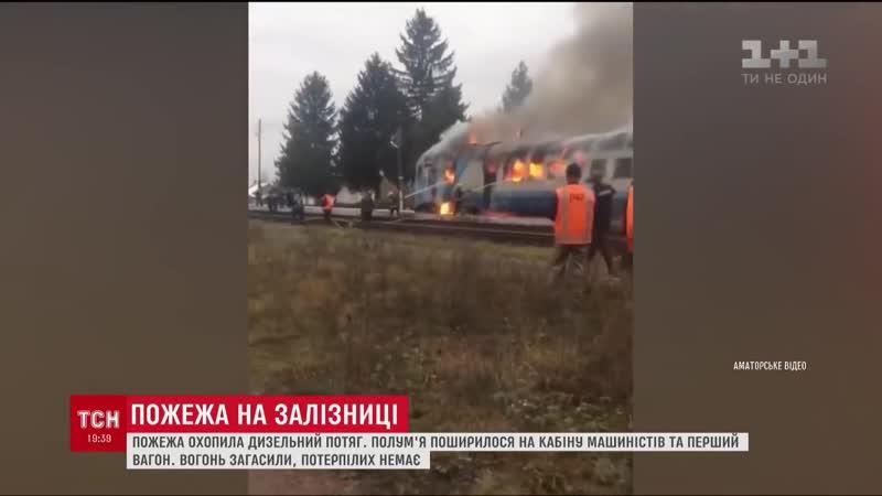 Потяг з пасажирами загорівся на Рівненщині