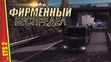 НАЕХАЛ НА НОРВЕЖСКИХ ПОЛИЦЕЙСКИХ Euro Truck Simulator 2 #8