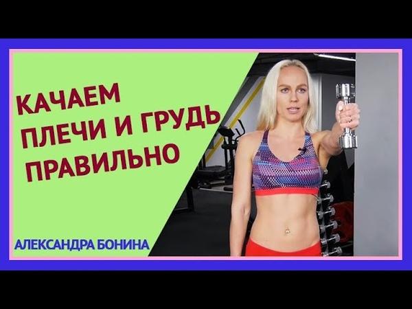 ►КАЧАЕМ ПЛЕЧИ И ГРУДЬ правильно эффективное упражнение с гантелями на плечи и грудные мышцы