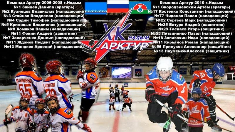 Арктур 2006-2008 vs Арктур 2010 (29 09 2018)