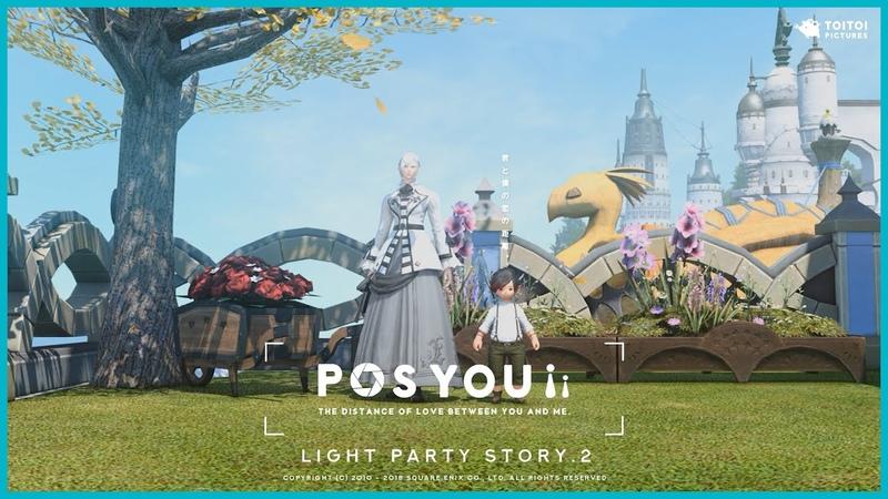 STORY.2 POSYOU!! - FFXIV 5周年記念短編映画集「LIGHTPARTY」