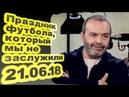 Виктор Шендерович Праздник футбола который мы не заслужили 21 06 18 Особое мнение