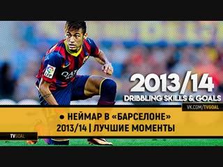 ● Неймар в «Барселоне» | 2013/14 | Лучшие моменты