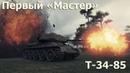 Т-34-85 Первый Мастер. Карта Лайв Окс.