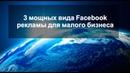 Реклама в Facebook. 3 мощных вида Facebook рекламы для малого бизнеса.