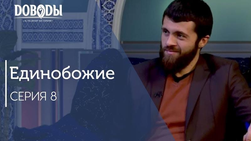 Антинаучность религии Единобожие 8 Курбан Мирзаханов