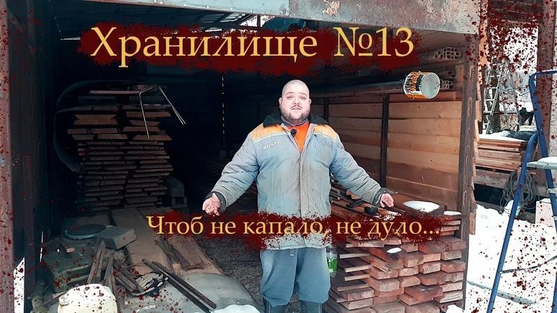Хранилище №13 Чтоб не капало, не дуло...