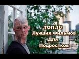 ТОП 10 Лучших Фильмов Для подростков #7 Крутая Подборка