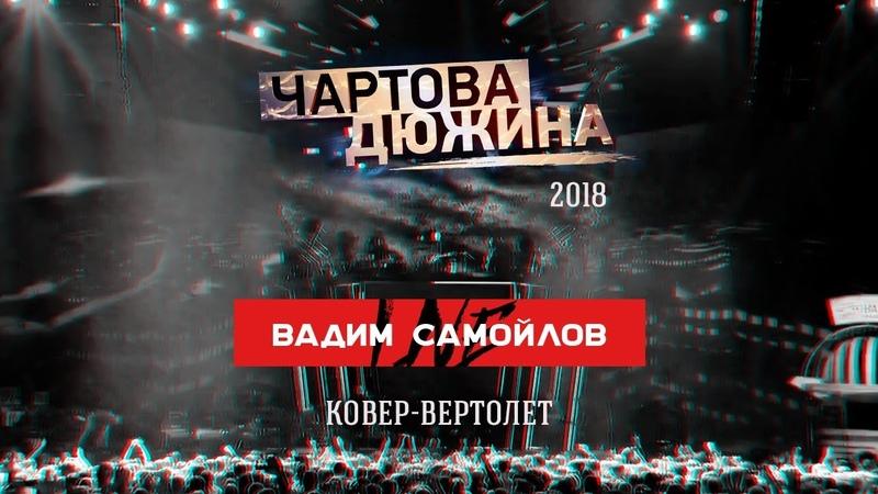 Вадим Самойлов Live — Ковёр-Вертолёт / Чартова Дюжина 2018