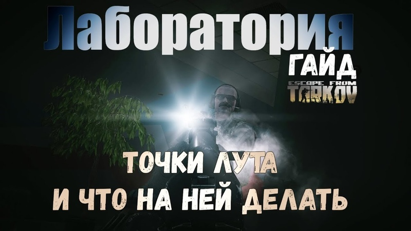 Лаборатория TerraGroup Точки лута и тактики выживания Гайд Escape from Tarkov