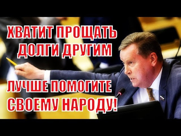 Выступление депутата О. Нилова (фракция Справедливая Россия) на первой сессии 2019 в Госдуме