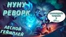 Трудности ПБЕ Реворк Нуну Лесной геймплей