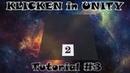 Klicken на Unity 3 - визуальная часть