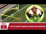 ● Топ-10 самых неудачных моментов в футболе