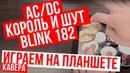 AC/DC Король и Шут Blink 182 Cover на планшете iPad – RADIO TAPOK