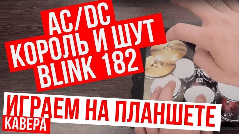 AC/DC   Король и Шут   Blink 182 (Cover на планшете iPad – RADIO TAPOK)