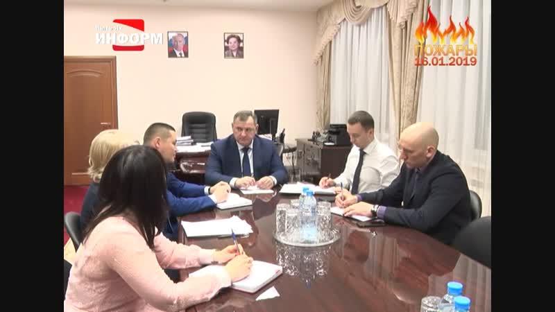 Глава города провел экстренное совещание в связи с двумя пожарами, произошедшими в Пыть-Яхе 16.01.2019 года