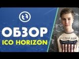 Обзор ICO Horizon Token Finance