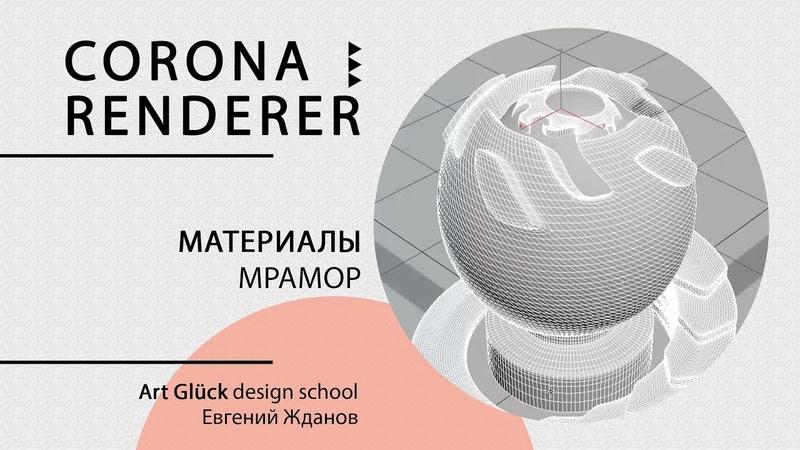 Corona renderer. Материалы. Мрамор