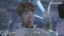 Озвучка by Cara Linne Съёмки BTS Fire / BTS 방탄소년단 불타오르네 FIRE MV Shooting