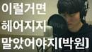 이럴거면 헤어지지 말았어야지 - 박원 (If We - PARK WON) Cover By 김민창 (Minchang) (이번 주 아내가 바 469
