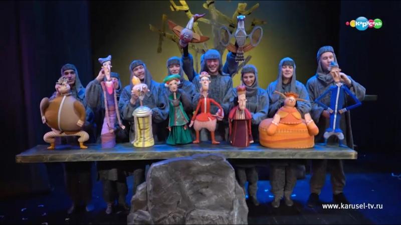 Репортаж канала Карусель с премьеры спектакля Царевна лягушка в Московском театре кукол
