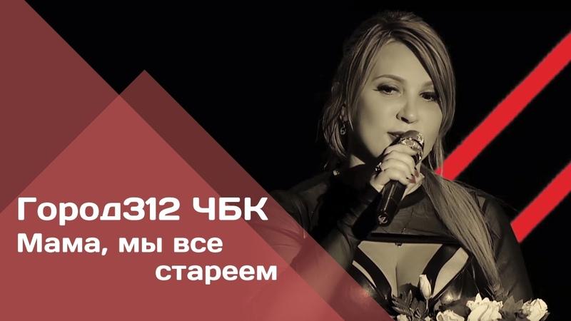 ГОРОД 312 - Мама, мы все стареем (концерт ЧБК 28.10.2016)