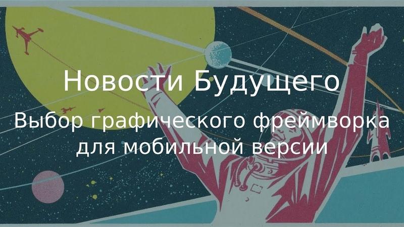 Выбор графического фреймворка для мобильной версии - Новости Будущего (Советское Телевидение)