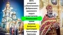 День рождения у священника протоиерея Александра Адоньева