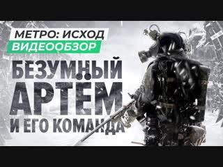 StopGame Обзор игры Metro Exodus